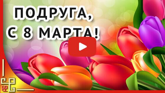 видео с 8 марта