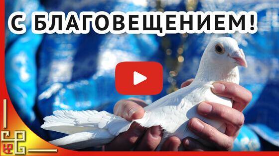 Православный праздник Благовещение видео