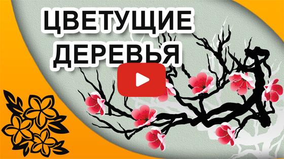 Цветущий май видео