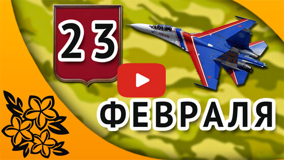 Поздравление с 23 февраля видео