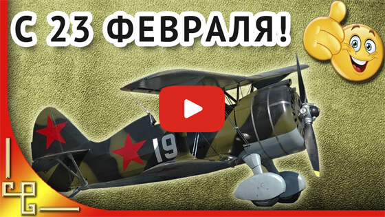 День защитника Отечества видео