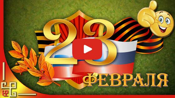 Праздник мужчин 23 февраля видео
