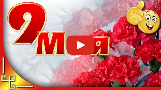 С праздником Великой Победы видео