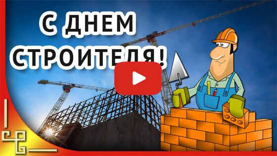 День строителя в России видео