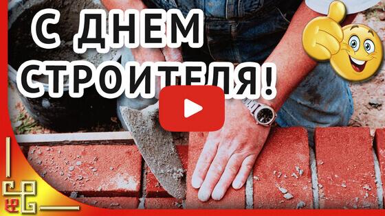 С днем строителя видео