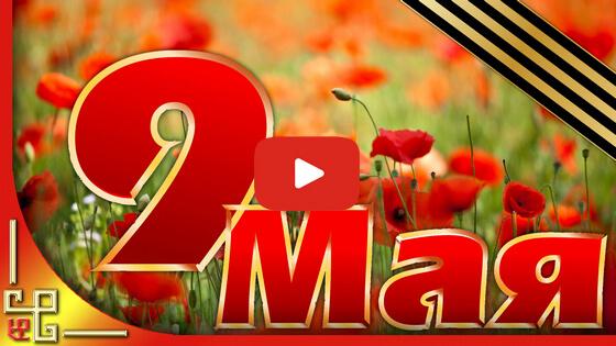 9 мая День Победы видео