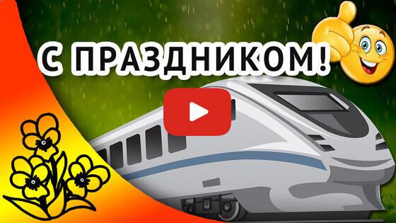С днем железнодорожника видео
