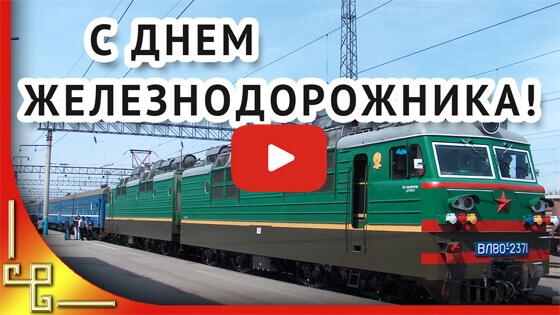 праздник День железнодорожника видео