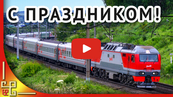 С праздником железнодорожники видео
