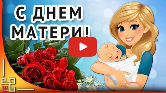 Поздравление с днем матери видео