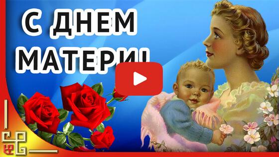 праздник день матери видео