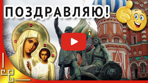 4 ноября день Казанской иконы