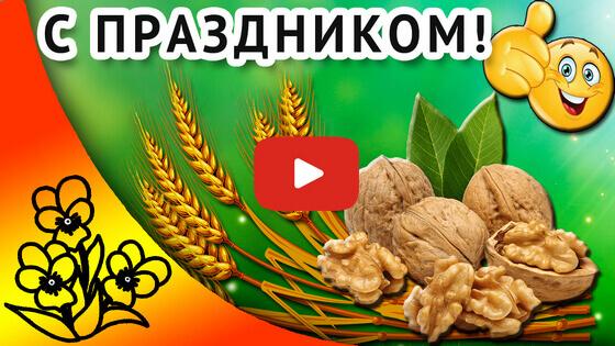 С ореховым спасом видео