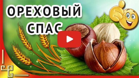 Спас ореховый видео