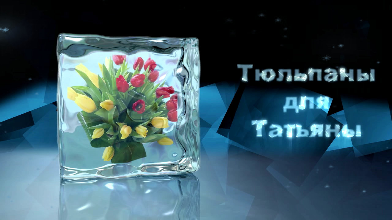 25 января — день Татьяны