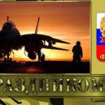 Видео открытка с 23 февраля видео