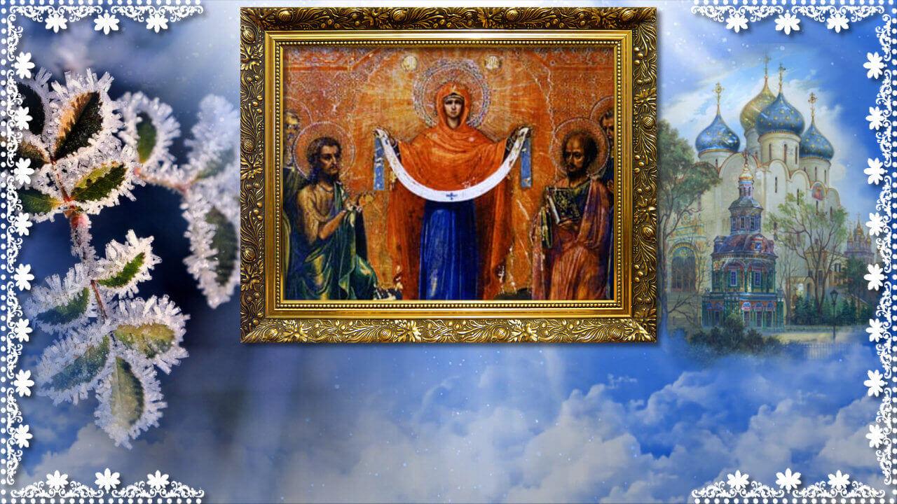 14 октября Покров Богородицы