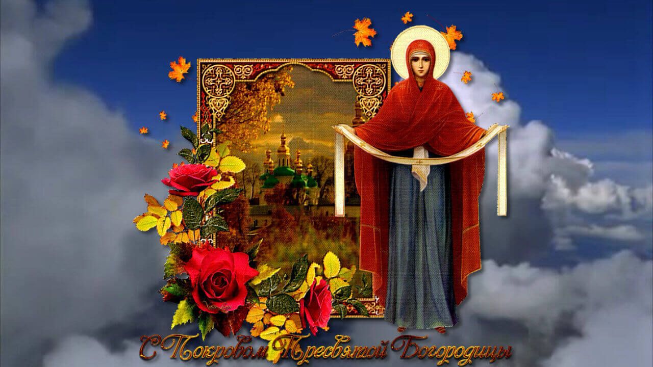 С Покровом Пресвятой Богородицы