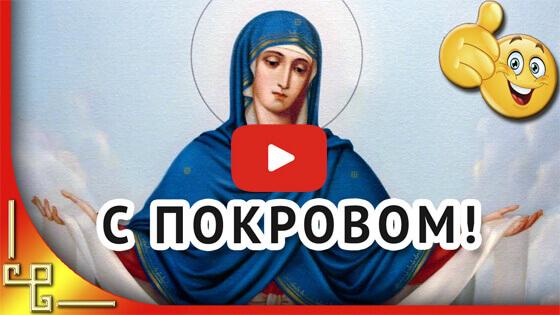 С праздником Покрова видео