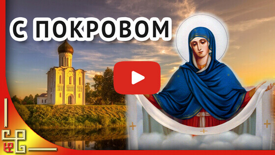 14 октября Покров Богородицы видео