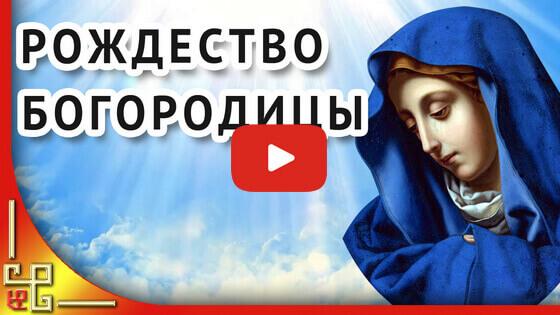 21 сентября рождество Богородицы видео