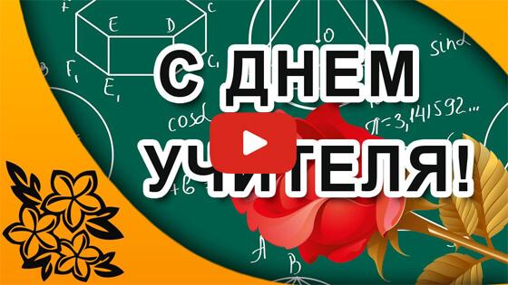 С днем учителя видео