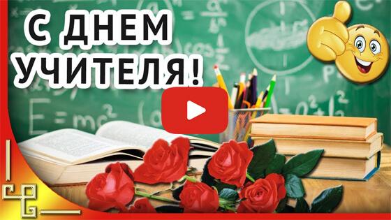 5 октября-день учителя видео