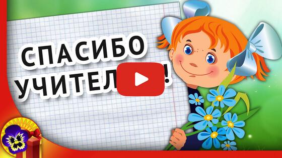 Музыкальное поздравление учителям видео