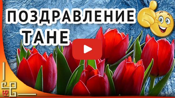 25 января - день Татьяны видео