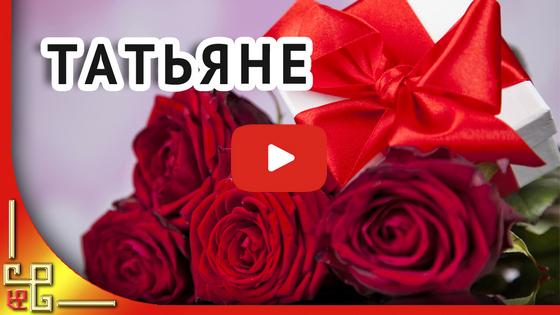 с днем Татьяны видео