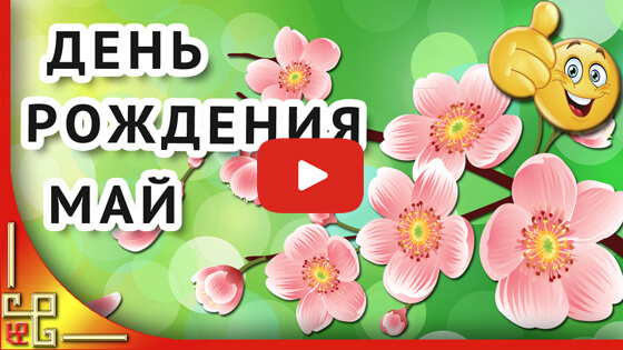 день рождения май
