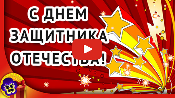 Красивое поздравление с 23 февраля видео