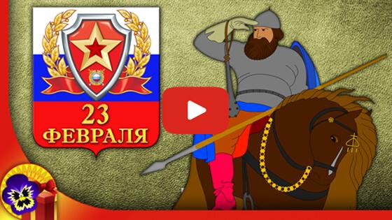 Поздравляю с 23 февраля видео