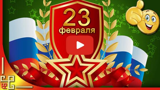 23 февраля праздник мужчин видео
