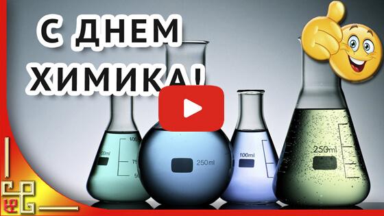 с днем химика видео