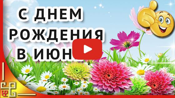 День рождения июнь - видео