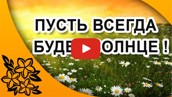 День защиты детей видео