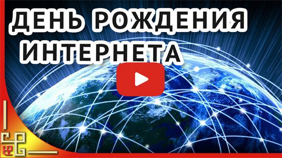 День рождения интернета видео