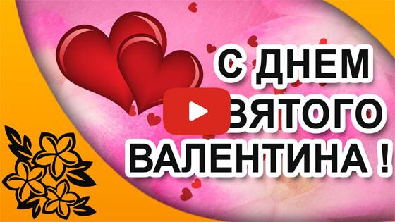 День святого Валентина видео