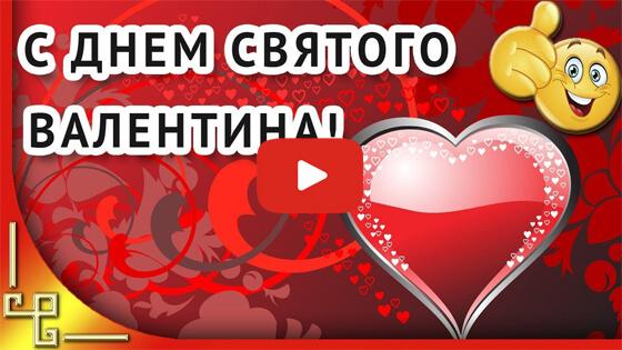 с днем святого валентина видео