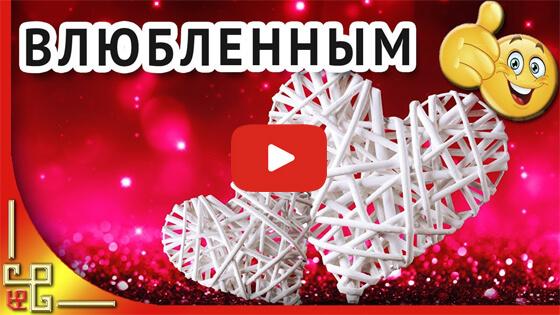 Влюбленным видео