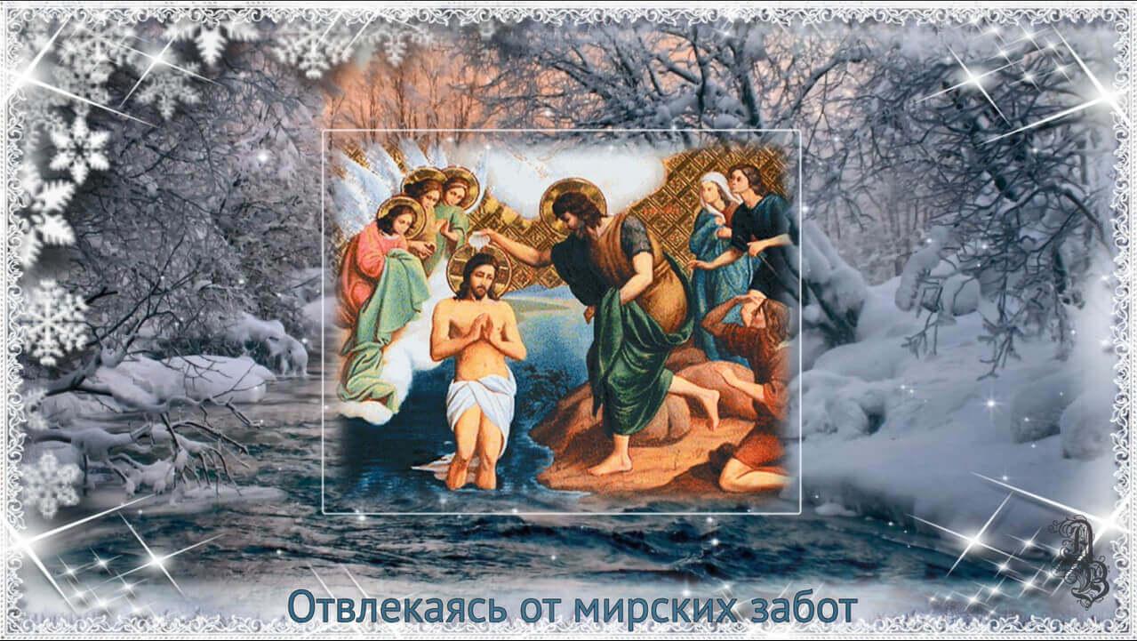 Святое Крещение