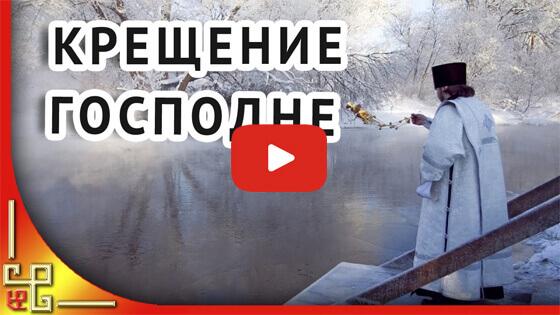 Праздник Крещения Господня видео