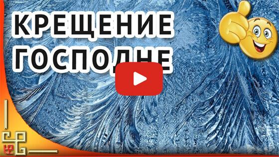 19 января Крещение Господне видео