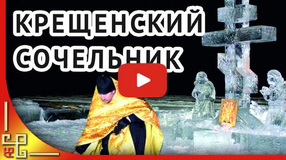 18 января Крещенский сочельник видео