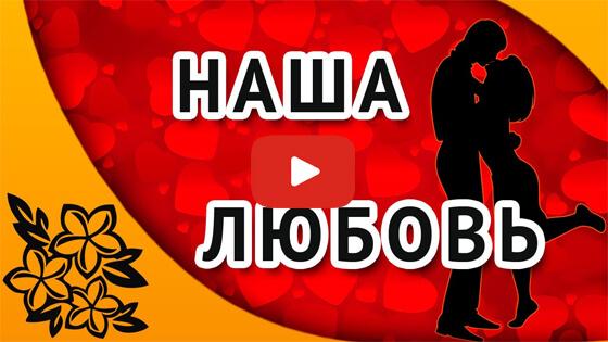 Наша любовь видео