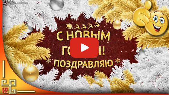 С Новым годом видео
