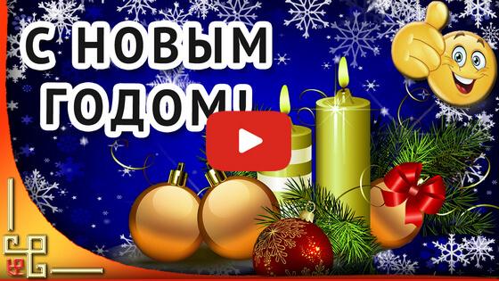 самое красивое новогоднее поздравление видео