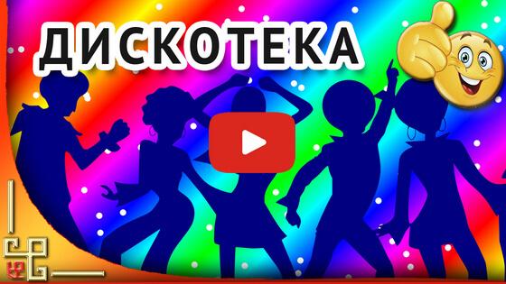 Веселая новогодняя дискотека видео