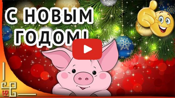 С Новым 2019 друзья видео